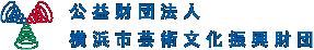 ロゴ画像:公益財団法人横浜市芸術文化振興財団