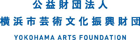 公益財団法人 横浜市芸術文化振興財団 YOKOHAMA ARTS FOUNDATION