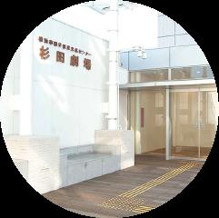写真:横浜市磯子区民文化センター杉田劇場