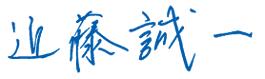 画像:近藤 誠一のサイン